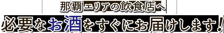 那覇・浦添エリアの飲食店へ必要なお酒をすぐにお届けします!