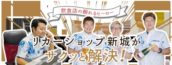リカーショップ新城がサクッと解決!