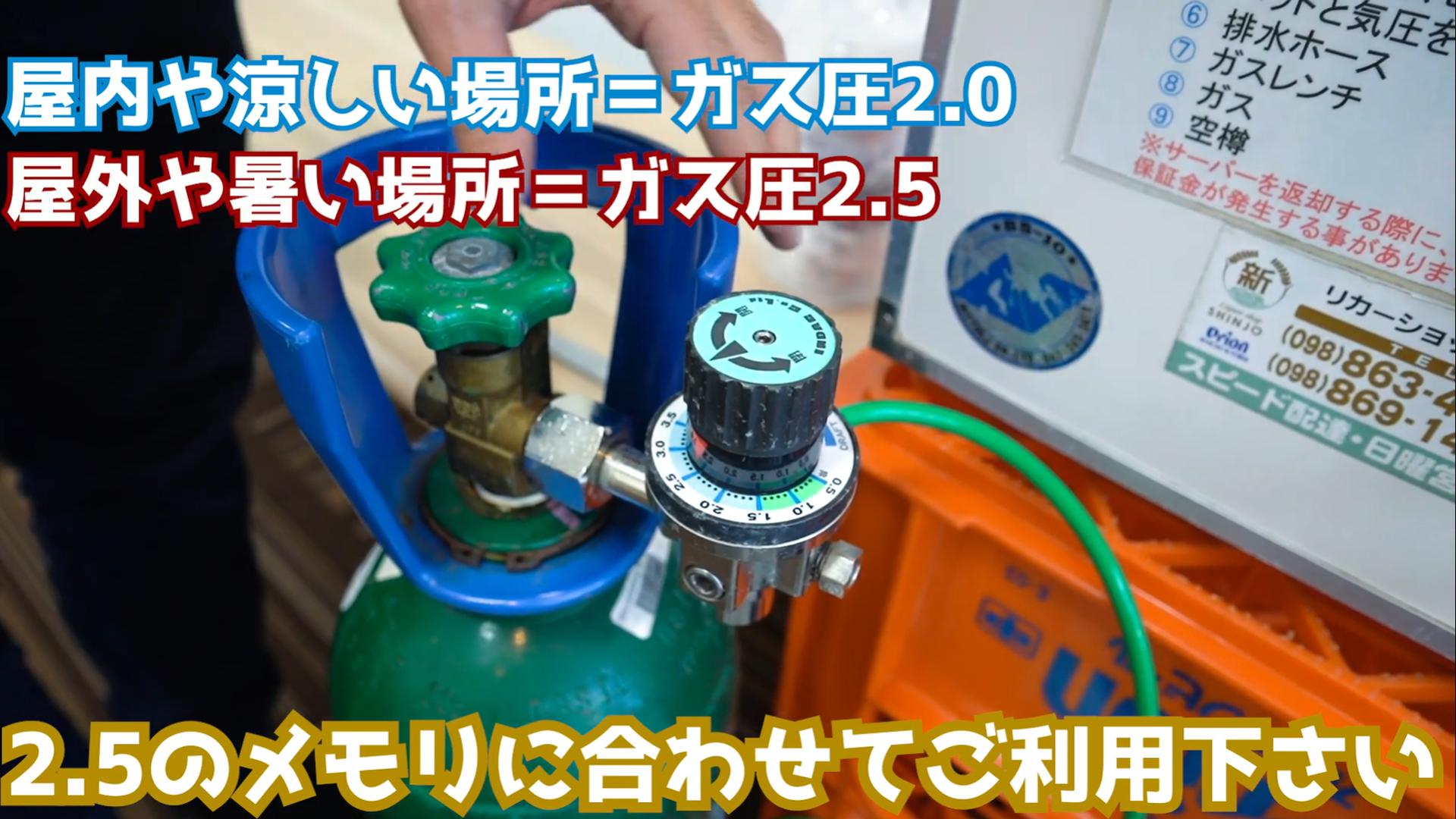 ガス圧の説明