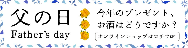 お酒のおくりもの専門オンラインショップ「喜贈」の父の日ギフト