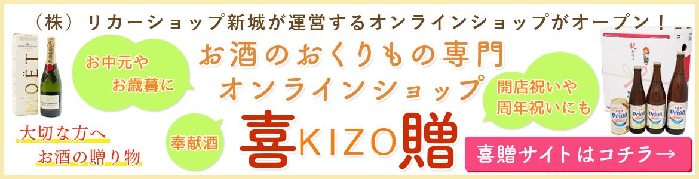 お酒のおくりもの専門オンラインショップ「喜贈」