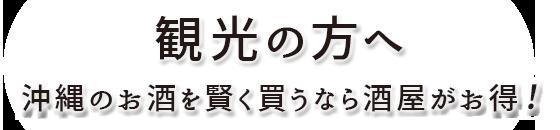 観光の方へ 沖縄のお酒を賢く買うなら酒屋がお得!