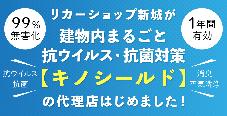 リカーショップ新城が建物内まるごと 抗ウイルス・抗菌対策【キノシールド】【キノシールド】