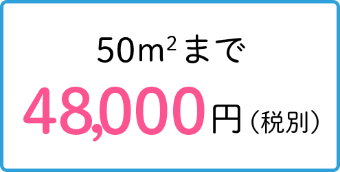 50m2まで48,000円(税別)