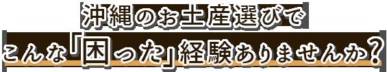 沖縄のお土産選びでこんな「困った」経験ありませんか?