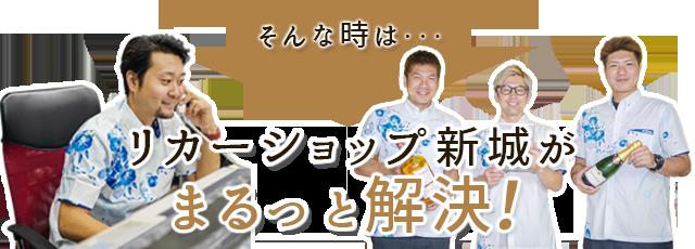 リカーショップ新城が サクッと解決!